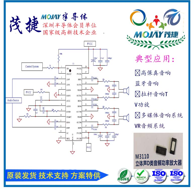 36w无滤波器看戏机音频功放方案可替换tpa3110/tpa3110d2